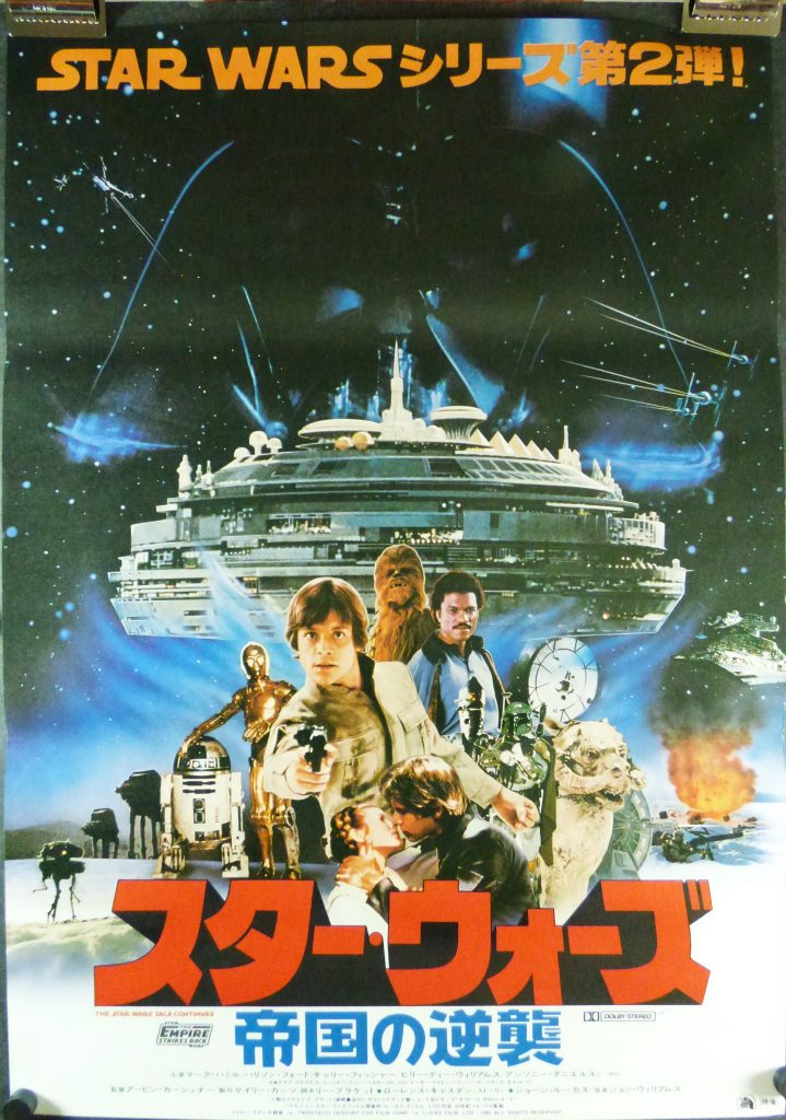 Empire Strikes Back Japan