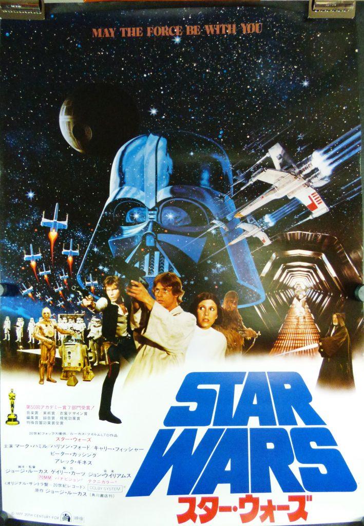Star Wars Japan